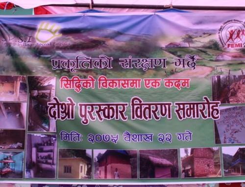 Second prize distribution ceremony of Sapana Village